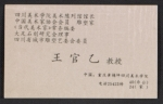Wang Guanyi, Chongqing, China letter to Richard McDermott Miller
