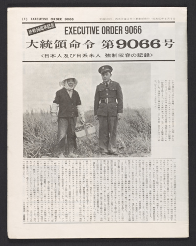 Exhibition pamphlet for the exhibit Executive order 9066