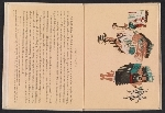[Indian ceremonial dances in the Southwest, a block-book pages 4]