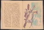 [Indian ceremonial dances in the Southwest, a block-book pages 5]