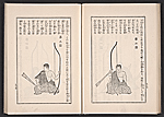 [Japanese Kyudo manual pages 1]